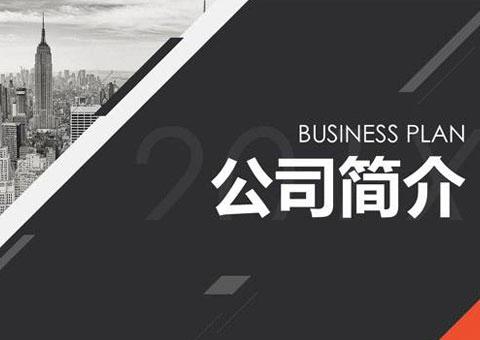 云南禹君新能源科技有限公司公司簡介